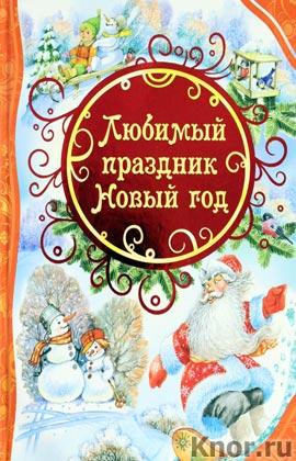 """Любимый праздник Новый год. Серия """"Все лучшие сказки"""""""