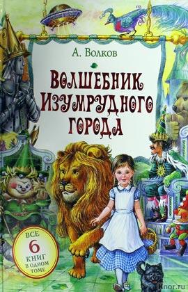 """Александр Волков """"Волшебник Изумрудного города. Сборник. Самое полное издание. Все 6 книг"""" (большой формат)"""