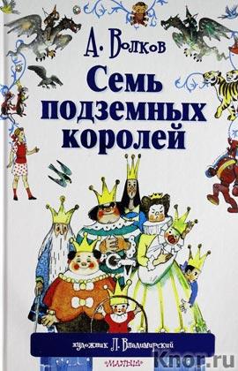 """Александр Волков """"Семь подземных королей"""""""