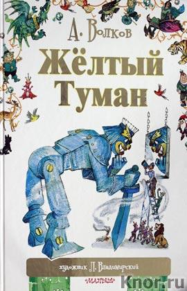 """Александр Волков """"Жёлтый туман"""""""