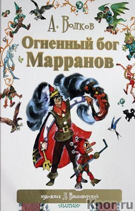 """Александр Волков """"Огненный бог Марранов"""""""