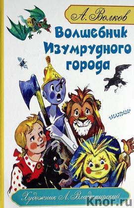 """Александр Волков """"Волшебник Изумрудного города"""""""