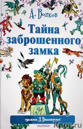 """Александр Волков """"Тайна заброшенного замка"""""""
