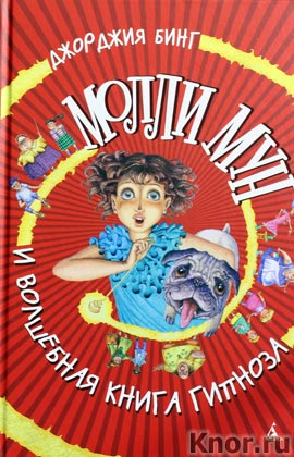 "Джорджия Бинг ""Молли Мун и волшебная книга гипноза"" Серия ""Молли Мун"""