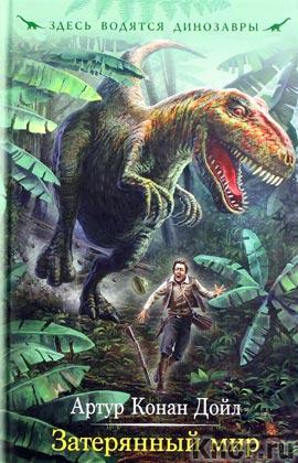 """Артур Конан Дойл """"Затерянный мир"""" Серия """"Здесь водятся динозавры. Мировая классика для подростков"""""""