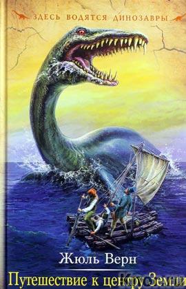 """Жюль Верн """"Путешествие к центру Земли"""" Серия """"Здесь водятся динозавры. Мировая классика для подростков"""""""