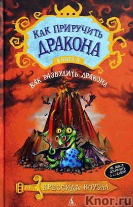 """Крессида Коуэлл """"Как приручить дракона. Книга 5. Как разбудить дракона"""" Серия """"Как приручить дракона"""""""