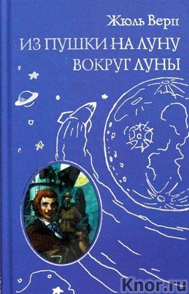 """Жюль Верн """"Из пушки на Луну. Вокруг Луны"""" Серия """"Всемирная классика приключений"""""""