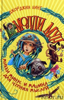 """Джорджия Бинг """"Молли Мун, Микки Минус и машина для чтения мыслей"""" Серия """"Молли Мун"""""""