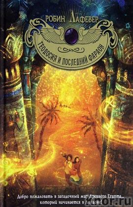 "Робин Лафевер ""Теодосия и последний фараон"" Серия ""Теодосия и магия Египта. Волшебные приключения девочки-археолога"""