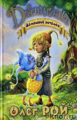"""Олег Рой """"Домашний питомец"""" Серия """"Джинглики"""""""