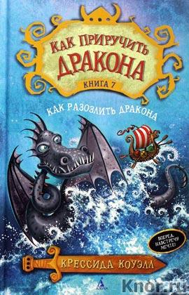 """Крессида Коуэлл """"Как приручить дракона. Книга 7. Как разозлить дракона"""" Серия """"Как приручить дракона"""""""