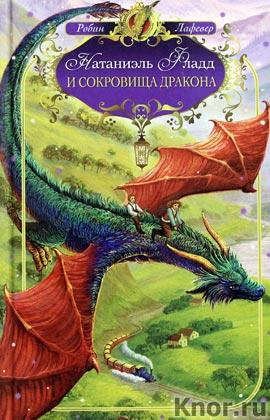 """Робин Лафевер """"Натаниэль Фладд и сокровища дракона"""" Серия """"В поисках волшебных животных. Приключения Натаниэля Фладда, искателя чудес"""""""