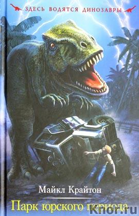"""Майкл Крайтон """"Парк юрского периода"""" Серия """"Здесь водятся динозавры. Мировая классика для подростков"""""""