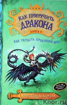 """Крессида Коуэлл """"Как приручить дракона. Книга 9. Как украсть Драконий меч"""" Серия """"Как приручить дракона"""""""