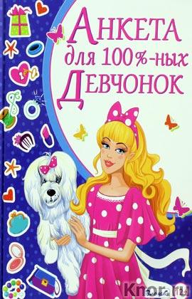 """Ю.В. Феданова """"Анкета для девочек. Анкета для 100-%-ных девчонок"""""""