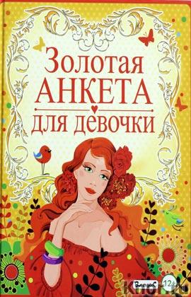 """Ю.В. Феданова """"Анкета для девочек. Золотая анкета для девочек"""""""