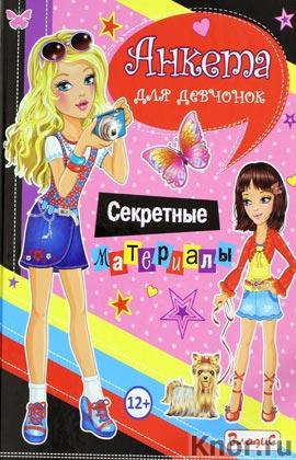 """Ю.В. Феданова """"Анкета для девочек. Секретные материалы"""""""