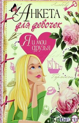 """Ю.В. Феданова """"Анкета для девочек. Я и мои друзья"""""""