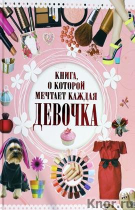 """Елена Хомич """"Книга, о которой мечтает каждая девочка"""" Серия """"Девочки, для вас"""""""