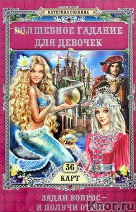 """Катерина Соляник """"Волшебное гадание для девочек. Задай вопрос вопрос и получи ответ!"""""""