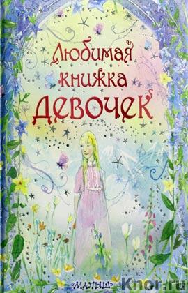 """Любимая книжка девочек. Серия """"Классика в картинках для детей"""""""