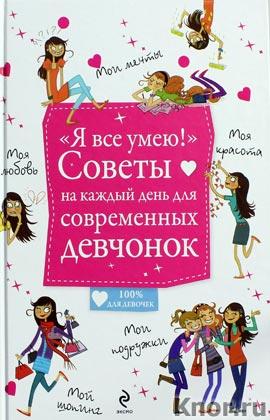 """Ш. Гростет """"Я все умею!"""" Советы на каждый день для современных девчонок"""" Серия """"Французские настольные книги для девочек. Советы для юных мадемуазель"""""""
