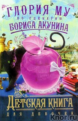 """Борис Акунин, Глория Му """"Детская книга для девочек"""" Pocket-book"""