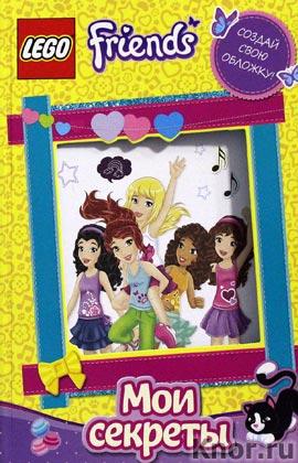 """И.С. Колесникова """"Мои секреты. Дневничок для девочек (с фоторамкой в обложке)"""" Серия """"LEGO. Подружки. Дневнички для девочек"""""""