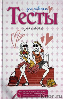 """Тесты для девочек. Серия """"Французские настольные книги для девочек. Советы для юных мадемуазель"""""""