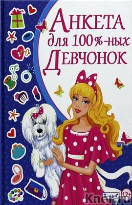 "Ю.В. Феданова ""Анкета для 100-% девчонок"""