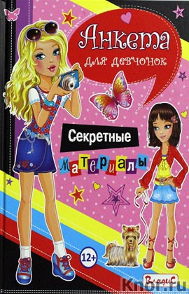 """Ю.В. Феданова """"Анкета для девчонок. Секретные материалы"""""""