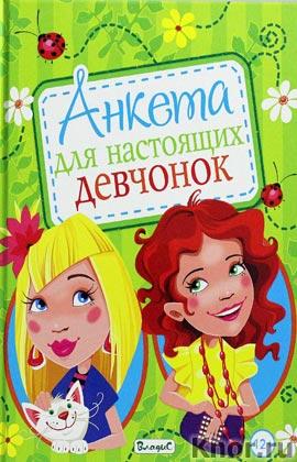 """Ю.В. Феданова """"Анкета для настоящих девчонок"""""""