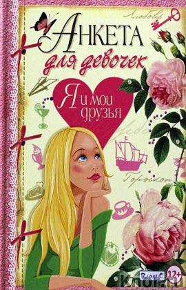 """Ю.В. Феданова """"Новая анкета для девочек. Анкета для девочек. Я и мои друзья"""""""