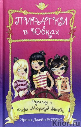Книги пиратки в юбках