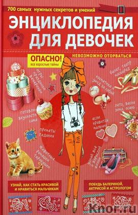 """Розмари Дэвидсон """"Энциклопедия для девочек"""""""