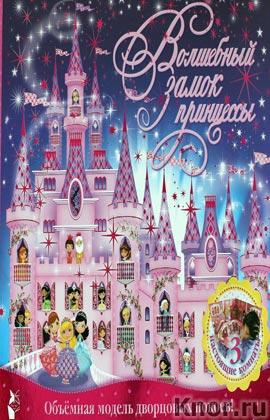 """Волшебный замок принцессы. Серия """"Дворец"""""""