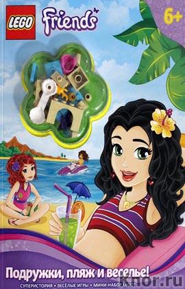 """Подружки, пляж и веселье! Серия """"LEGO Подружки. Книги со сборными фигурками"""""""