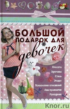 """Т.Г. Шлопак """"Большой подарок для девочек"""""""