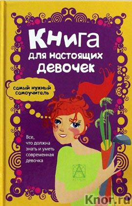 """И.А. Кускова """"Книга для настоящих девочек"""""""