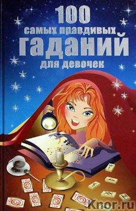 """В. Званов """"100 самых правдивых гаданий для девочек"""""""