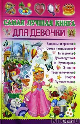 """Н. Филимонова """"Самая лучшая книга для девочки"""""""