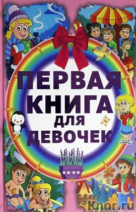 """И.М. Попова """"Первая книга для девочек"""" Серия """"Самая первая книга малыша"""""""