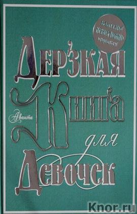 """М.С. Фетисова """"Дерзкая книга для девочек"""""""