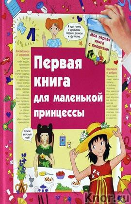 """Первая книга маленькой принцессы. Серия """"Моя первая книга с окошками"""""""
