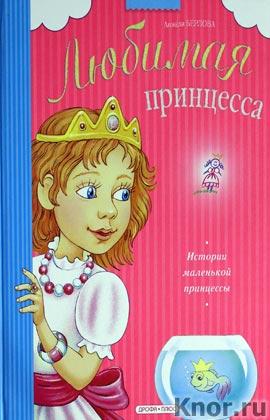 """Анжела Берлова """"История маленькой принцессы"""""""