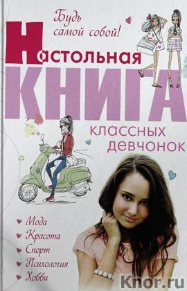"""А. Беседина """"Будь самой собой! Настольная книга классных девчонок"""" Серия """"Настольная книга для девочек"""""""