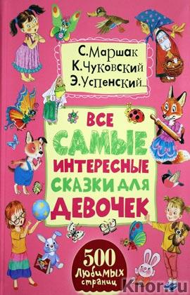 """Все самые интересные сказки для девочек. Серия """"500 любимых страниц"""""""