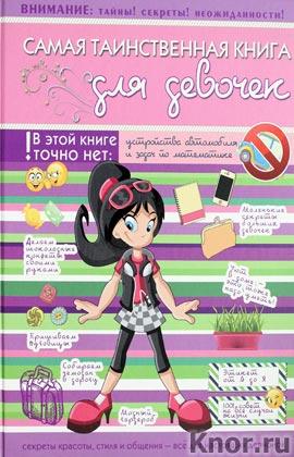"""Елена Хомич """"Самая таинственная книга для девочек"""" Серия """"Для супер девочек"""""""