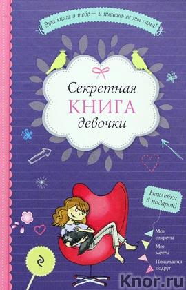 """Секретная книга девочки (наклейки, страницы для записей, активити-задания). Серия """"Французские настольные книги для девочек. Советы для юных мадемуазель"""""""